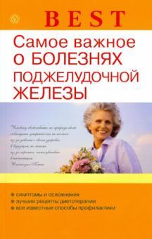 Самое важное о болезнях поджелудочной железы - В.Ф. Ильин