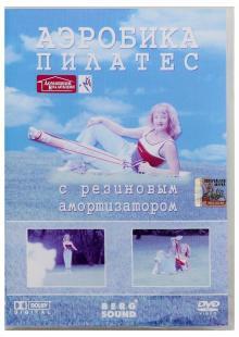 Пилатес с резиновыми амортизаторами (DVD)
