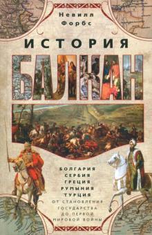 История Балкан. Болгария, Сербия, Греция, Румыния