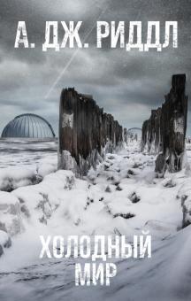 А. Риддл - Холодный мир