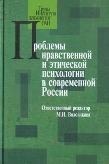 Проблемы нравственной и этической психологии в современной России