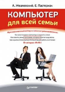 Компьютер для всей семьи - Жвалевский, Пастернак