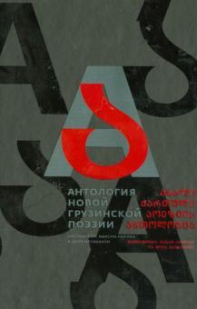 Антология новой грузинской поэзии