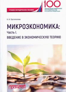 Микроэкономика. Часть I. Введение в экономическую теорию. Учебно-методическое пособие - Наталья Протопопова
