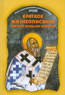 Краткое жизнеописание святого владыки Николая