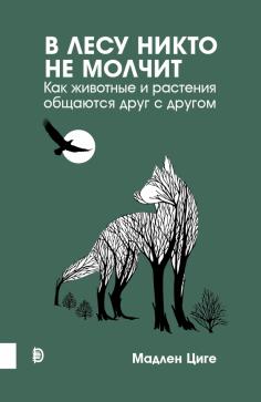 В лесу никто не молчит. Как животные и растения общаются друг с другом