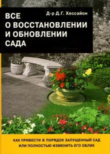 Все о восстановлении и обновлении сада