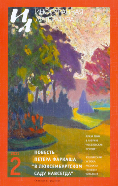 Иностранная литература. 2021. № 2