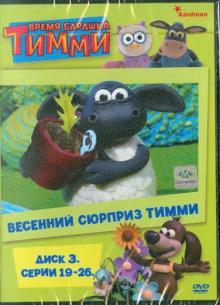 Время барашка Тимми. Диск 3 (19-26 серии) (DVD)
