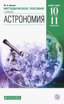 Астрономия. 11 класс. Методическое пособие. ФГОС