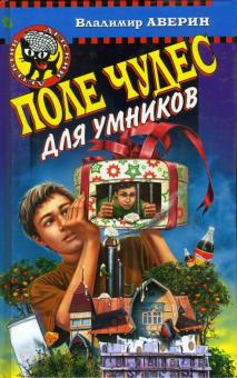 Поле чудес для умников: Повесть - Владимир Аверин