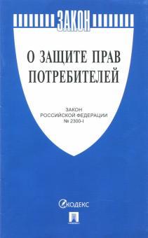 """Закон Российской Федерации """"О защите прав потребителей"""" №2300-1"""