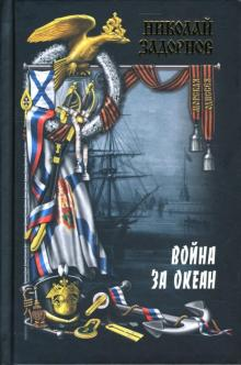 Война за океан: Роман: Том 2 - Николай Задорнов