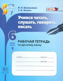 Учимся читать, слушать, говорить, писать. Рабочая тетрадь по русскому языку. 6 класс. В 2-х ч. Ч. 1