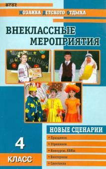 Внеклассные мероприятия. 4 класс