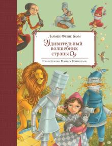 Лаймен Баум - Удивительный волшебник Страны Оз обложка книги