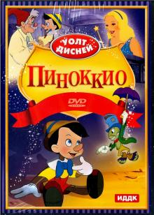 Walt Disney. Пиноккио (DVD)