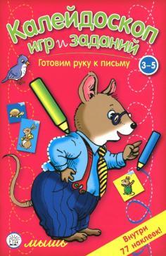Калейдоскоп игр и заданий. Готовим руку к письму. 3-5 лет