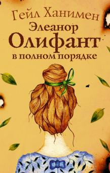 Элеанор Олифант в полном порядке