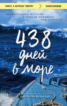 438 дней в море. Удивительная история о победе человека над стихией