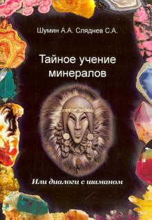 Тайное учение минералов - Шумин, Сляднев