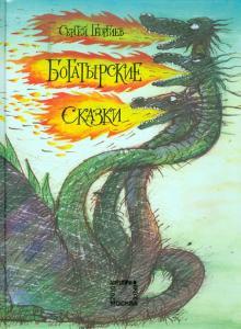 Богатырские сказки - Сергей Георгиев