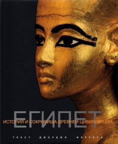 История и сокровища античной цивилизации