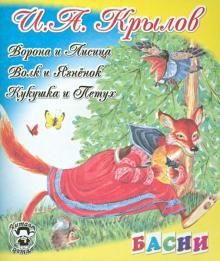 Ворона и Лисица; Волк и Ягненок; Кукушка и Петух