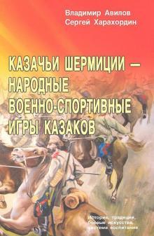 Казачьи шермиции - народные военно-спортивные игры казаков
