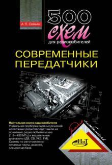 500 схем для радиолюбителей. Современные передатчики - А. Семьян