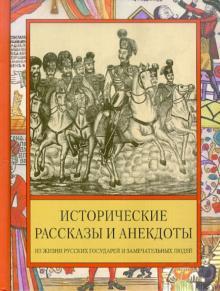 Исторические рассказы и анекдоты из жизни Русских Государей и замечательных людей XVIII-XIX столетий