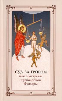 Суд за гробом, или Мытарства преподобной Феодоры