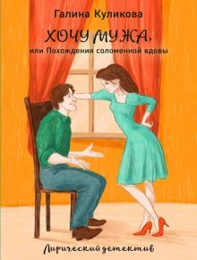 Хочу мужа, или Похождения соломенной вдовы
