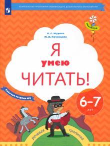 Я умею читать! 6-7 лет. Рабочая тетрадь № 1. ФГОС ДО - Журова, Кузнецова