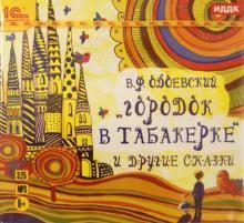 Городок в табакерке и другие сказки (CDmp3)
