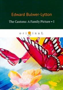 The Caxtons: A Family Picture 1 - Edward Bulwer-Lytton