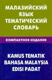 Малазийский язык. Тематический словарь. Компактное издание. 10 000 слов - Розелин Бинти