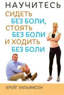 Научитесь сидеть без боли, стоять без боли и ходить