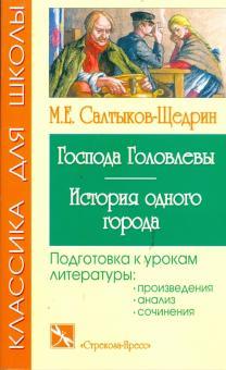 Господа Головлевы - Михаил Салтыков-Щедрин