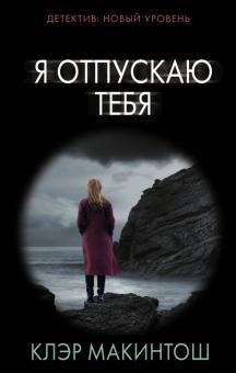 """Книга: """"Я отпускаю тебя"""" - Клер Макинтош. Купить книгу, читать ..."""