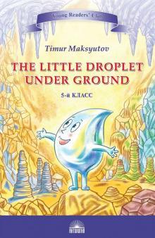 Капелька под землёй
