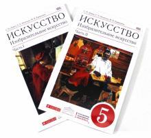 Изобразительное искусство. 5 класс. Учебник. В 2-х частях. Вертикаль. ФГОС - Ломов, Игнатьев, Кармазина