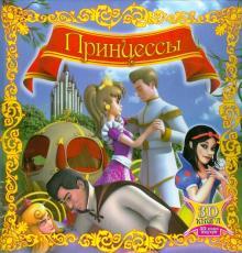 Принцессы (с 3D-очками)