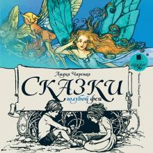 Сказки голубой феи (CDmp3)
