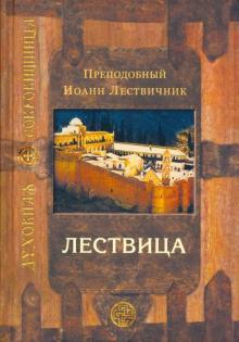 Лествица - Иоанн Преподобный