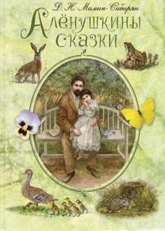 Алёнушкины сказки