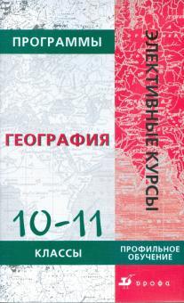 Программы элективных курсов. География. 10-11 классы. Профильное обучение
