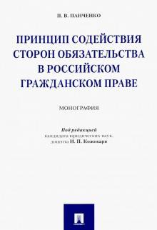 Принцип содействия сторон обязательства в российском гражданском праве. Монография