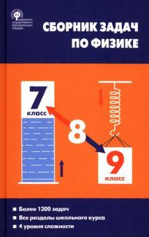 Физика. 7-9 классы. Сборник задач. ФГОС