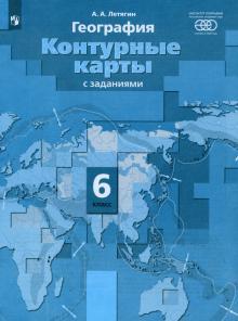 Начальный курс географии. 6 класс. Контурные карты с заданиями